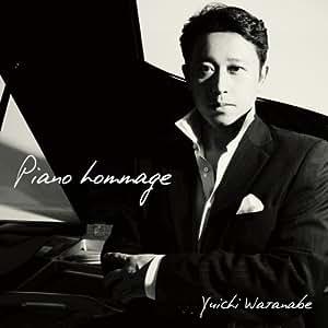 ピアノ・オマージュ