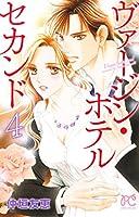 ヴァージン・ホテル セカンド(4)(プリンセス・コミックス プチ・プリ)