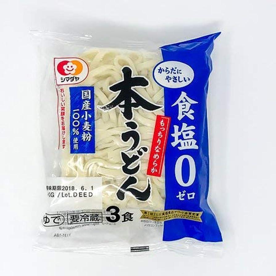 推測タップ最も早いMC 本うどん食塩ゼロ3食 200gx3 【冷凍?冷蔵】 2個