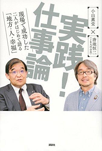 実践! 仕事論 現場で成功した二人がはじめて語る「地方・人・幸福」の詳細を見る