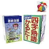 【和玩具】知育 四字熟語かるた(10個)  / お楽しみグッズ(紙風船)付きセット [おもちゃ&ホビー]