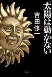 太陽は動かない [単行本] / 吉田 修一 (著); 幻冬舎 (刊)