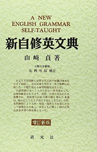 新自修英文典 (復刻版)