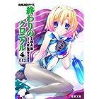 終わりのクロニクル 4(上) AHEADシリーズ (電撃文庫)