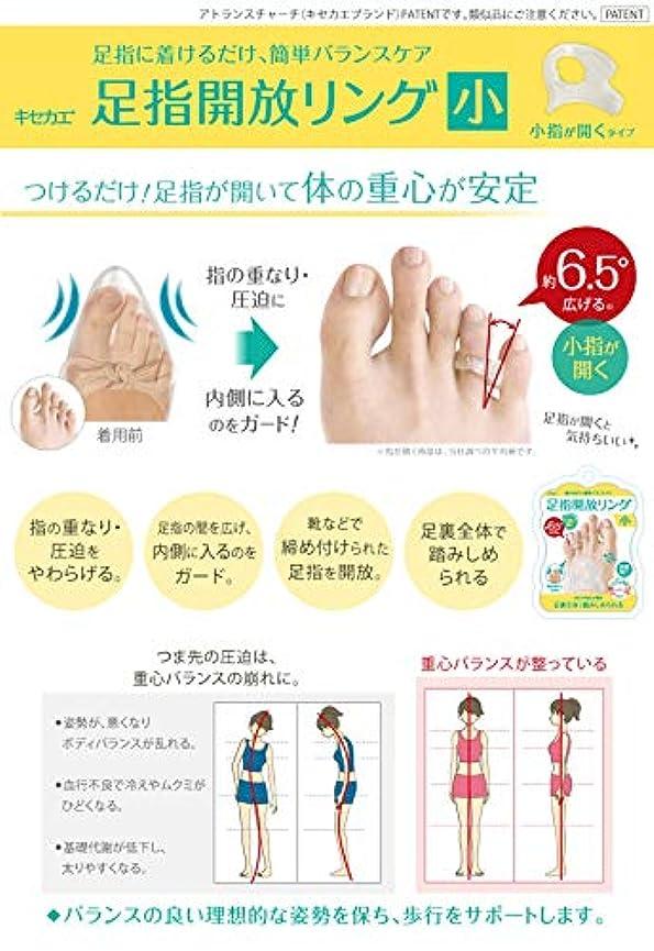 溶接エゴマニアクラッチ【キセカエ】足指開放リング<小>(小指が開くタイプ?片足分1個入り)