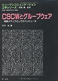 CSCWとグループウェア―協創メディアとしてのコンピュータ (ヒューマンコミュニケーション工学シリーズ)