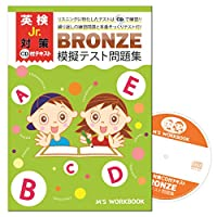 英検Jr.ブロンズ模擬テスト問題集(CD付き)