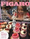 madame FIGARO japon (フィガロ ジャポン) 2009年 10/5号 [雑誌] 画像
