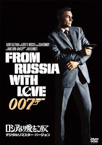 ロシアより愛をこめて(デジタルリマスター・バージョン) [DVD]の詳細を見る
