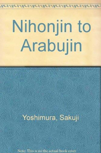 日本人とアラブ人の詳細を見る