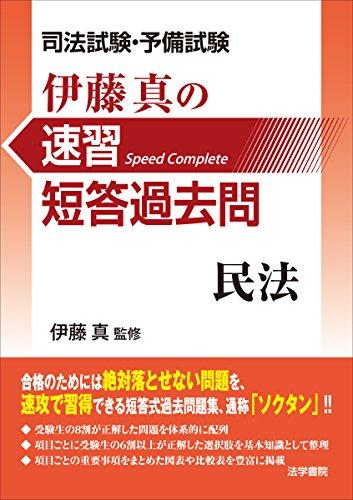 司法試験・予備試験 伊藤真の速習短答過去問 民法