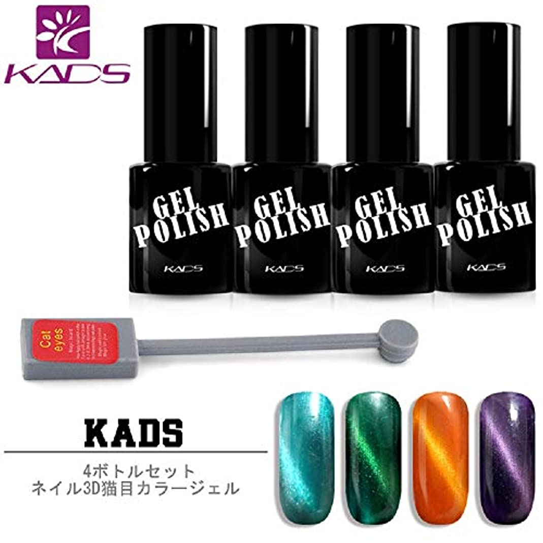 フェデレーション圧力外国人KADS キャッツアイジェル ジェルネイル カラーポリッシュ 4色セット 猫目 UV/LED対応 マグネット 磁石付き マニキュアセット (セット2)