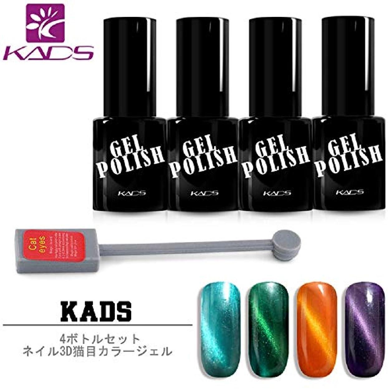 強調レギュラーバルブKADS キャッツアイジェル ジェルネイル カラーポリッシュ 4色セット 猫目 UV/LED対応 マグネット 磁石付き マニキュアセット (セット2)