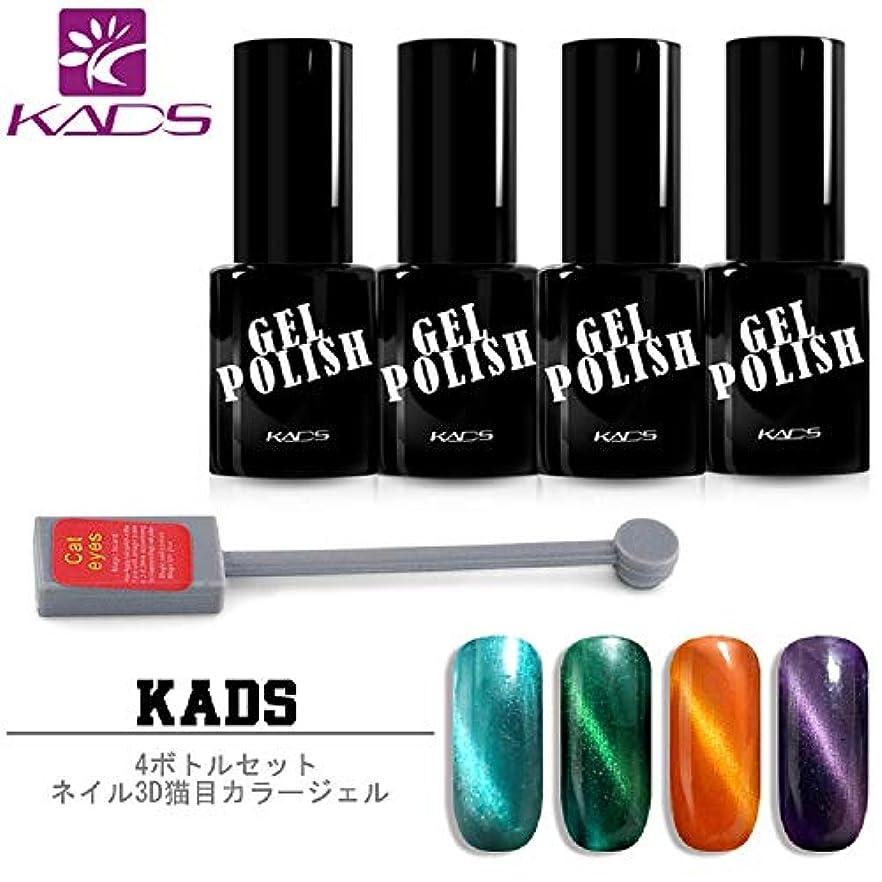 アパート消す戻るKADS キャッツアイジェル ジェルネイル カラーポリッシュ 4色セット 猫目 UV/LED対応 マグネット 磁石付き マニキュアセット (セット2)