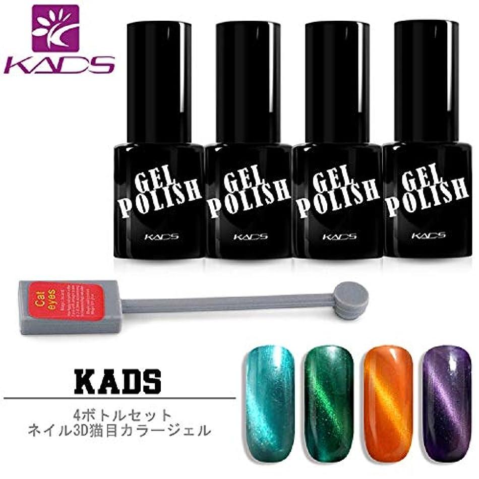 偏心宗教的な地元KADS キャッツアイジェル ジェルネイル カラーポリッシュ 4色セット 猫目 UV/LED対応 マグネット 磁石付き マニキュアセット (セット2)