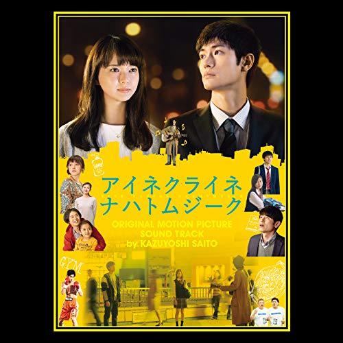 小さな夜~映画「アイネクライネナハトムジーク」オリジナルサウ...