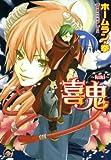 喜鬼-KIKI- (GUSH COMICS)