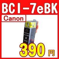 [Canon] BCI-7eBK(ブラック単品) 互換インクカートリッジ