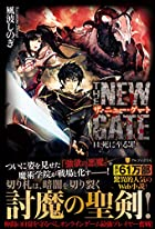 THE NEW GATE 14 死に至る罪
