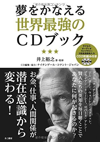 夢をかなえる世界最強のCDブック (サクセス・オーディオ・ライブラリー)の詳細を見る