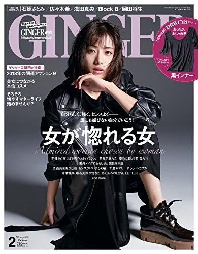 GINGER(ジンジャー) 2018年 02 月号 [雑誌]