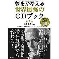 夢をかなえる世界最強のCDブック (サクセス・オーディオ・ライブラリー)