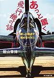 あっと驚く飛行機の話―新しい視点で眺めるWW2 (光人社NF文庫)
