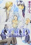 COLD~絶対零度の恋人たち / 緋色 れーいち のシリーズ情報を見る