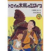 トロイの木馬のひみつ―まじょはかせの世界大冒険〈6〉 (PHP創作シリーズ)