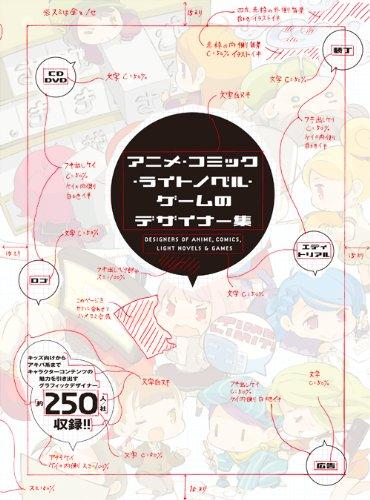 アニメ・コミック・ライトノベル・ゲームのデザイナー集の詳細を見る