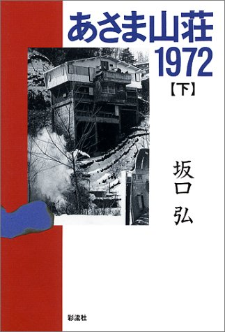あさま山荘1972〈下〉の詳細を見る