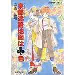 京都迷路地図はクローバー色 (集英社文庫―コバルトシリーズ)