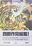 帝王と道化〈下〉 (ハヤカワ文庫FT―力の言葉 4)