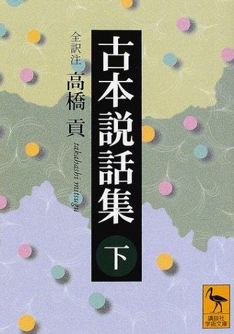 古本説話集〈下〉 (講談社学術文庫)