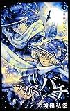 テガミバチ 6 (ジャンプコミックス)