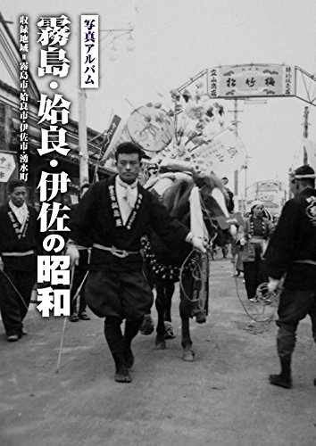 霧島・姶良・伊佐の昭和 (昭和シリーズ)