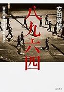 安田 峰俊 (著)(1)新品: ¥ 1,836ポイント:56pt (3%)5点の新品/中古品を見る:¥ 1,390より