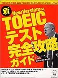 New Version対応 新TOEICテスト完全攻略ガイド [模試1回分収録] (アルク地球人ムック)