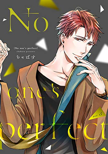 No one's perfect act.5 (PriaLコミック)