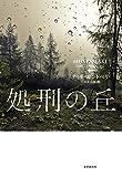 「処刑の丘」販売ページヘ