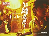 First Love: The Litter On The Breeze: Deluxe Edition