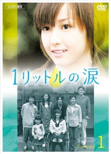 1リットルの涙 [レンタル落ち] (全6巻) [マーケットプレイス DVDセット商品]