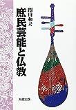 庶民芸能と仏教 新装版