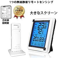 LECDDL デジタル温湿度計 外気温度計 ワイヤレス 温度湿度計 室内 室外 三つセンサー 高精度 LCD大画面 バックライト機能付き 最高最低温湿度表示 置き掛け両用タイプ マグネット付 (黑) (白)