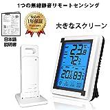 LECDDL デジタル温湿度計 外気温度計 ワイヤレス 温度湿度計 室内 室外 三つセンサー 高精度 LCD大画面 バックライト機能付き 最高最低温湿度表示 置き掛け両用タイプ マグネット付 (白)