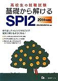 高校生の就職試験 基礎から解けるSPI2〈2014年度版〉