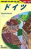 地球の歩き方 ガイドブック A14 ドイツ 画像