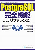 PostgreSQL完全機能リファレンス