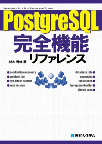 PostgreSQL完全機能リファレンスの詳細を見る