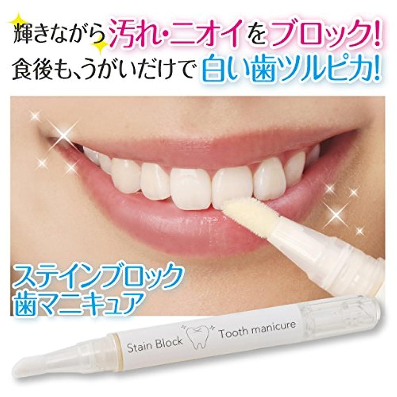 矢じり形成基本的なステインブロック歯マニキュア
